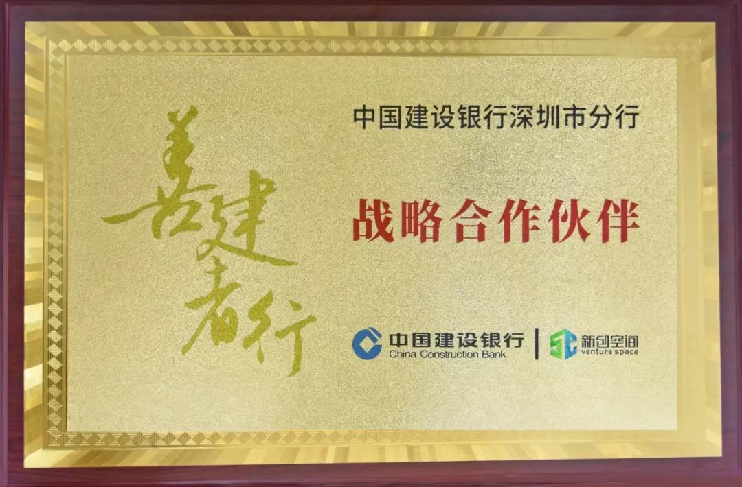 新创空间与中国建设银行签署战略合作协议,并获得10亿元战略授信支持